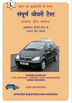 theory test in Hindi