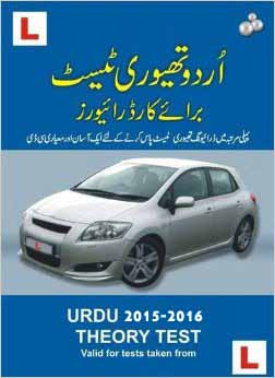theory test in urdu